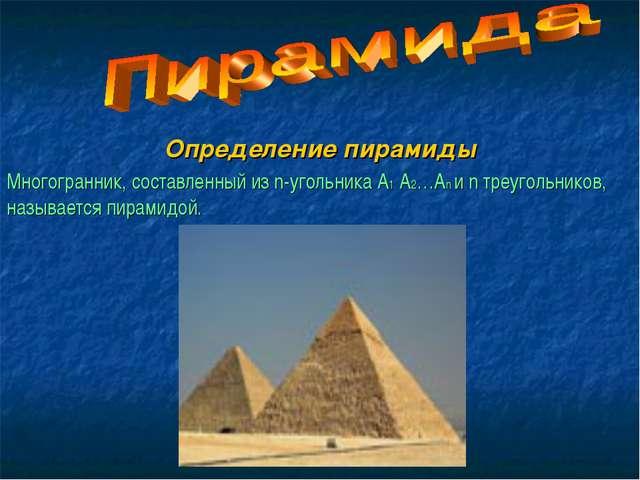 Определение пирамиды Многогранник, составленный из n-угольника A1 A2…An и n т...