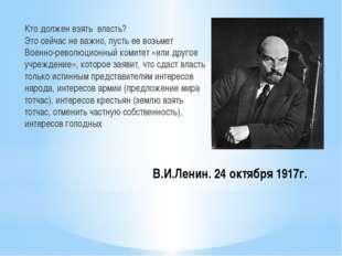 В.И.Ленин. 24 октября 1917г. Кто должен взять власть? Это сейчас не важно, пу