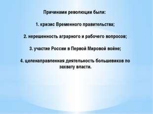 Причинами революции были: 1. кризис Временного правительства; 2. нерешенность