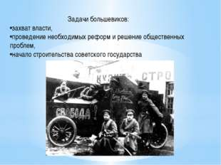 Задачи большевиков: •захват власти, •проведение необходимых реформ и решение