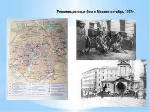 Революционные бои в Москве октябрь 1917г.