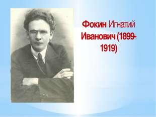 Фокин Игнатий Иванович (1899-1919)