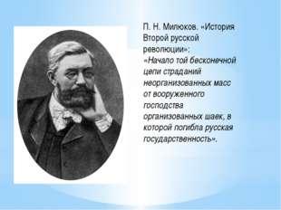 П. Н. Милюков. «История Второй русской революции»: «Начало той бесконечной це