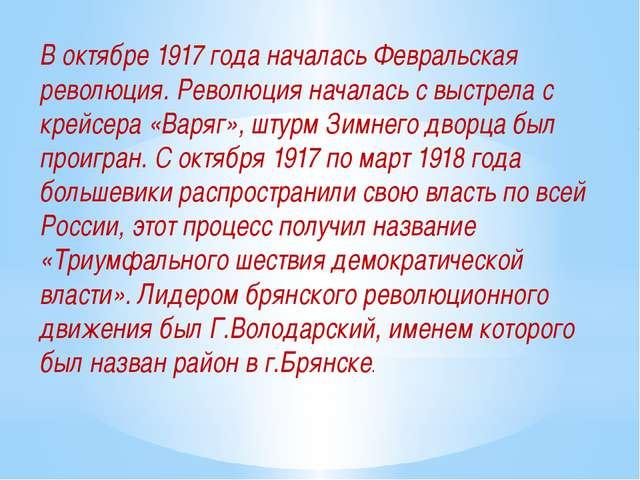 В октябре 1917 года началась Февральская революция. Революция началась с выст...
