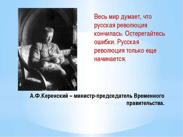 А.Ф.Керенский – министр-председатель Временного правительства. Весь мир думае...