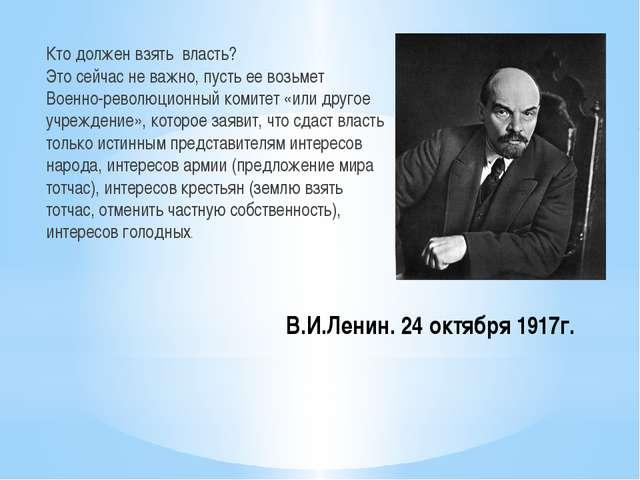 В.И.Ленин. 24 октября 1917г. Кто должен взять власть? Это сейчас не важно, пу...