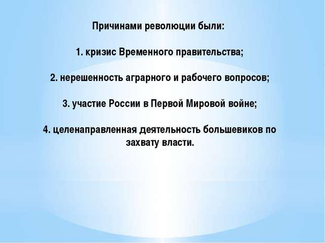 Причинами революции были: 1. кризис Временного правительства; 2. нерешенность...