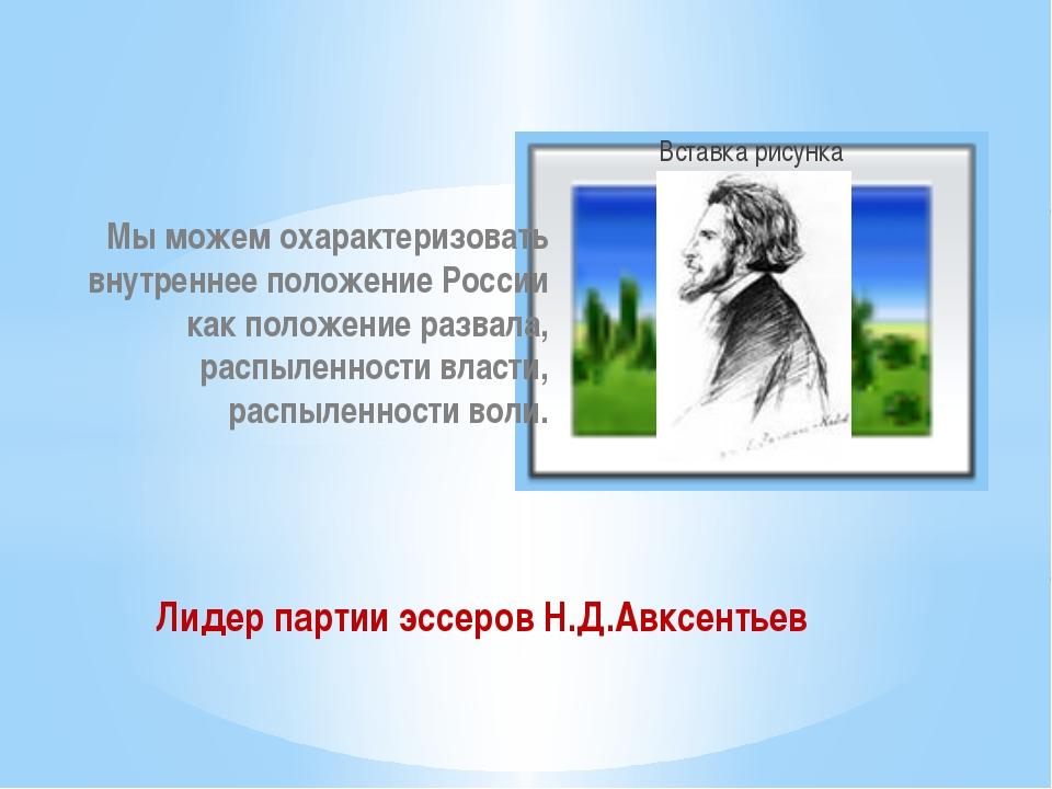 Мы можем охарактеризовать внутреннее положение России как положение развала,...