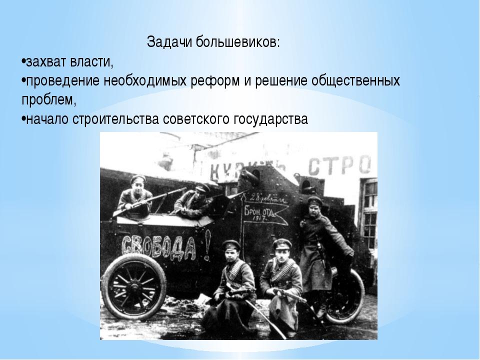 Задачи большевиков: •захват власти, •проведение необходимых реформ и решение...