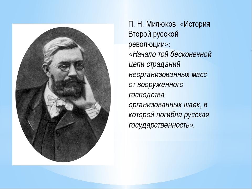 П. Н. Милюков. «История Второй русской революции»: «Начало той бесконечной це...