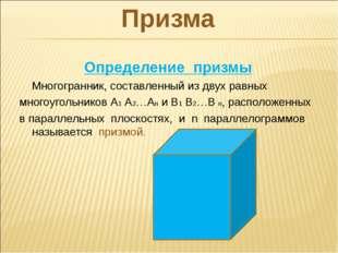 Призма Определение призмы Многогранник, составленный из двух равных многоугол