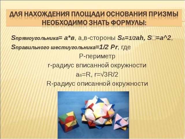 Sпрямоугольника= а*в, а,в-стороны SΔ=1/2аh, S□=а^2, Sправильного шестиугольни...