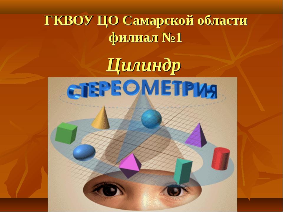 ГКВОУ ЦО Самарской области филиал №1 Цилиндр