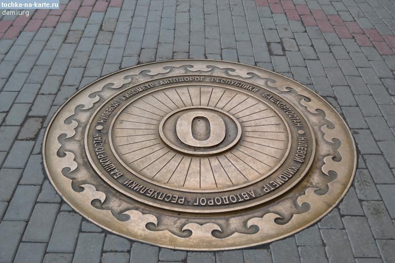 Башкортостан. Нулевой километр автодорог республики Башкортостан