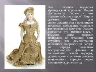 """Как говорила модистка французской королевы Марии Антуанетты, """"новое - это хор"""