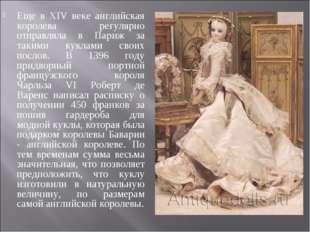 Еще в XIV веке английская королева регулярно отправляла в Париж за такими кук