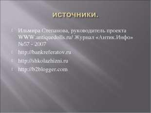 Ильмира Степанова, руководитель проекта WWW.antiquedolls.ru/ Журнал «Антик.Ин