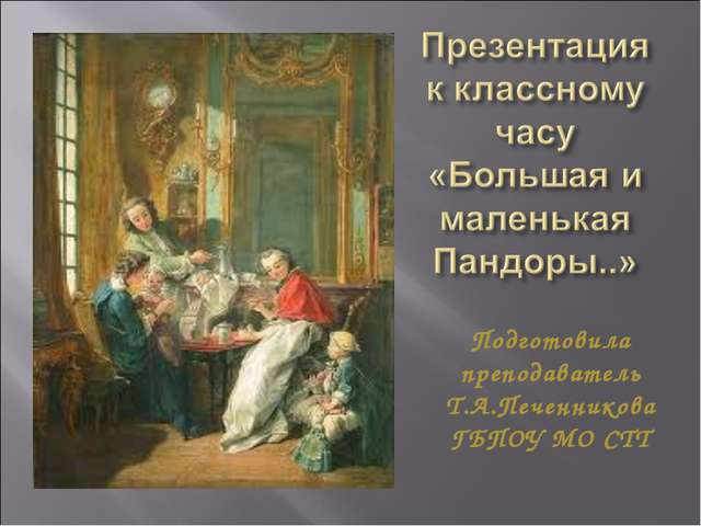 Подготовила преподаватель Т.А.Печенникова ГБПОУ МО СТТ