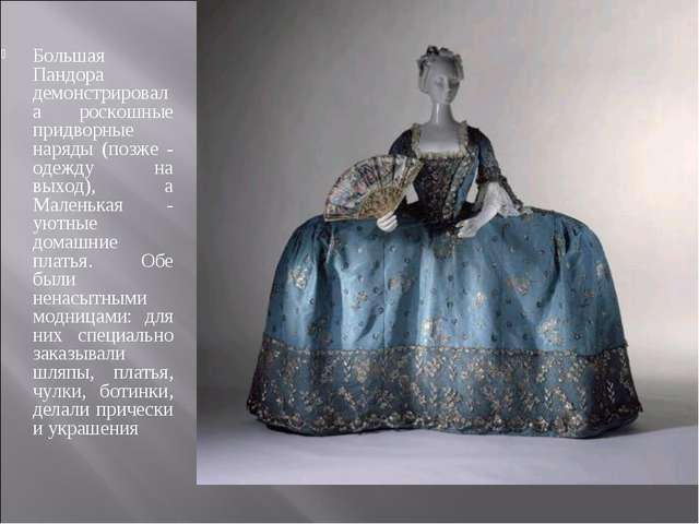 Большая Пандора демонстрировала роскошные придворные наряды (позже - одежду н...