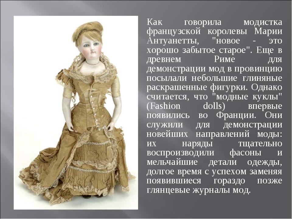 """Как говорила модистка французской королевы Марии Антуанетты, """"новое - это хор..."""
