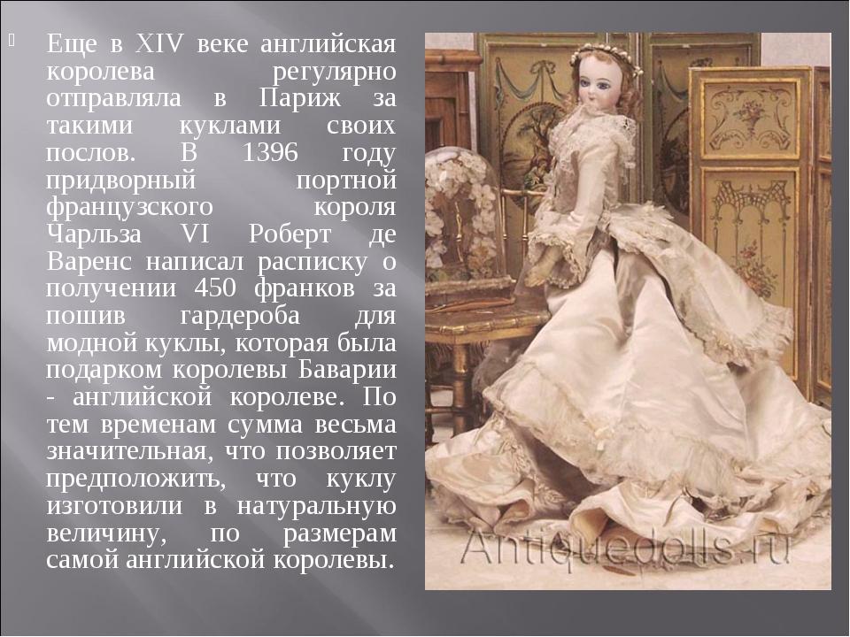 Еще в XIV веке английская королева регулярно отправляла в Париж за такими кук...