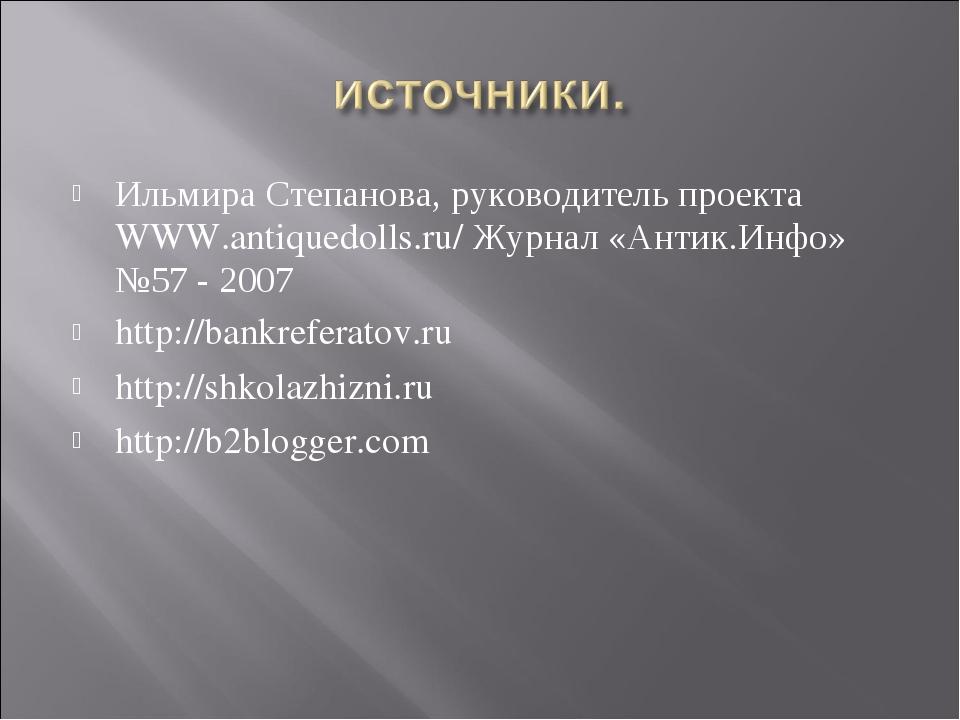 Ильмира Степанова, руководитель проекта WWW.antiquedolls.ru/ Журнал «Антик.Ин...