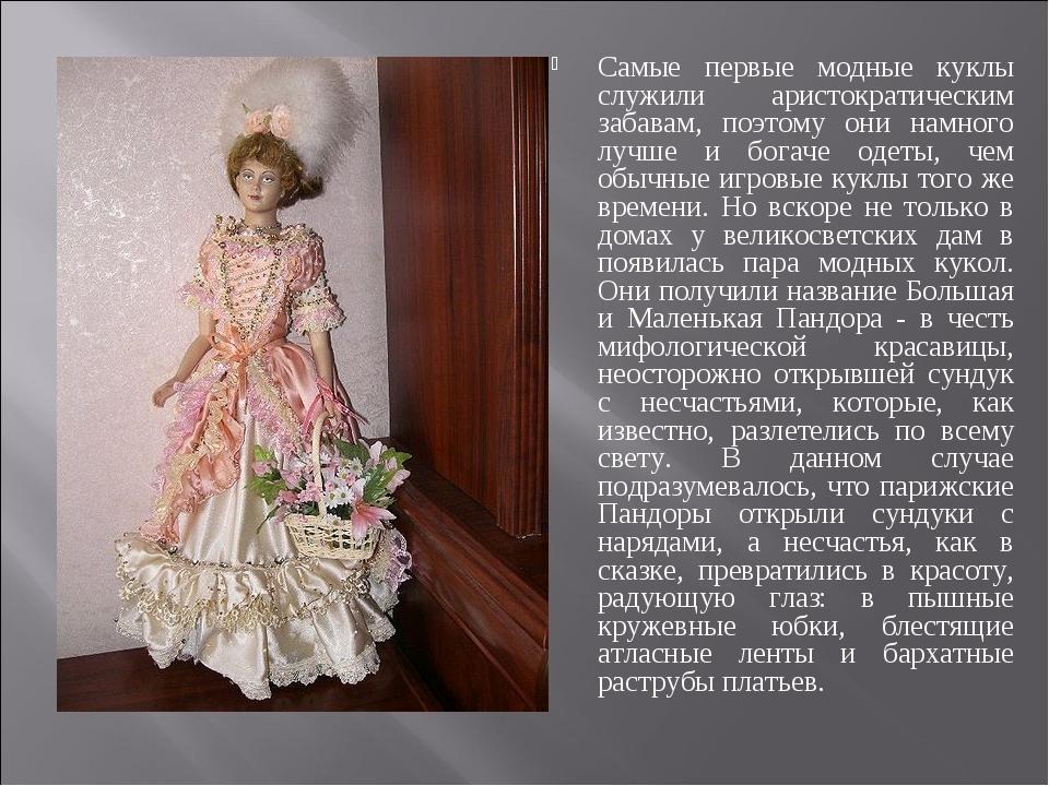 Самые первые модные куклы служили аристократическим забавам, поэтому они намн...