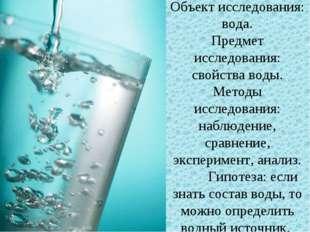 Объект исследования: вода. Предмет исследования: свойства воды. Методы исслед