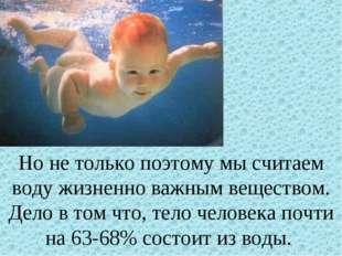 Но не только поэтому мы считаем воду жизненно важным веществом. Дело в том чт