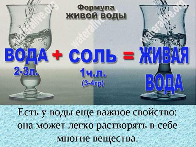 Есть у воды еще важное свойство: она может легко растворять в себе многие вещ...
