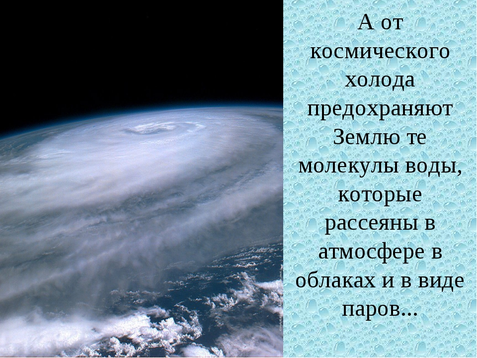 А от космического холода предохраняют Землю те молекулы воды, которые рассеян...