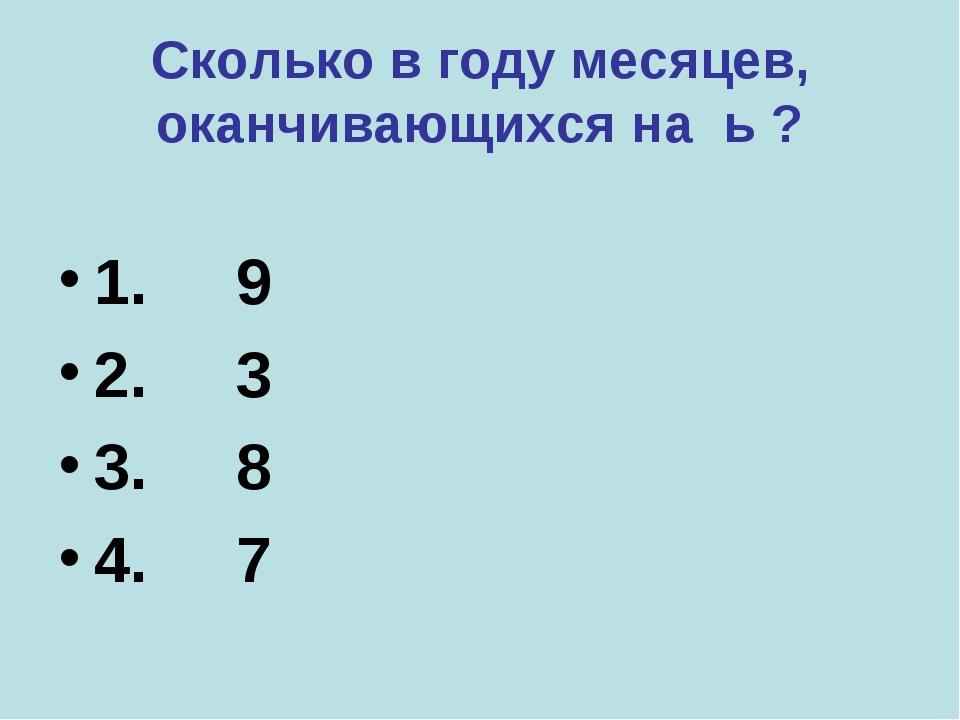 Сколько в году месяцев, оканчивающихся на ь ? 1. 9 2. 3 3. 8 4. 7