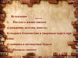 Композиция жития 1. Вступление 2. Рассказ о жизни святого а) рождение, детст