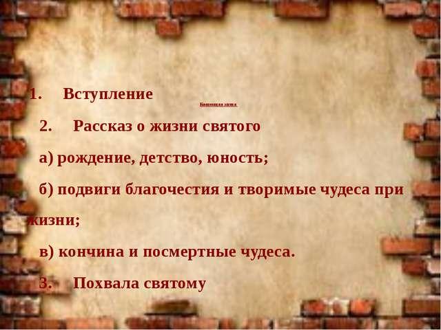 Композиция жития 1. Вступление 2. Рассказ о жизни святого а) рождение, детст...