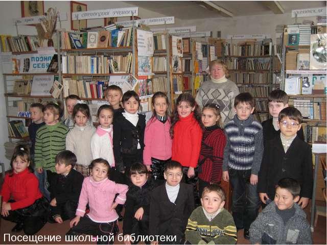* Посещение школьной библиотеки