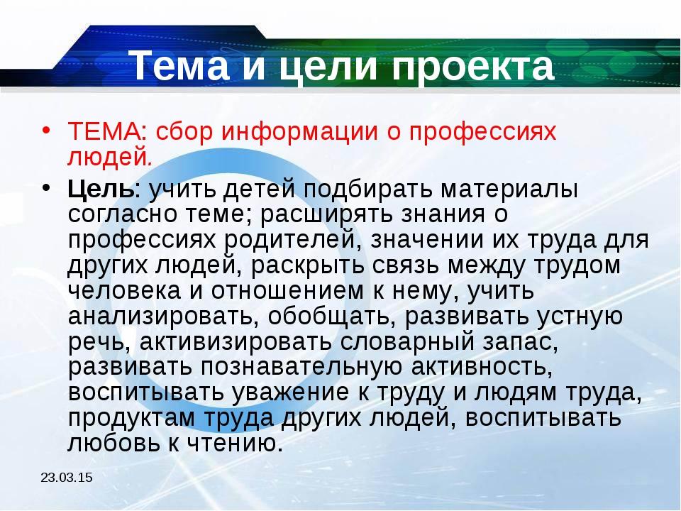 * Тема и цели проекта ТЕМА: сбор информации о профессиях людей. Цель: учить д...