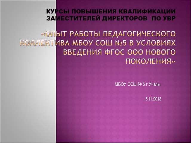 МБОУ СОШ № 5 г.Учалы 6.11.2013