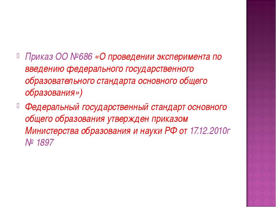 Приказ ОО №686 «О проведении эксперимента по введению федерального государств...