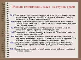 Решение генетических задач на группы крови № 3 У матери четвертая группа кров