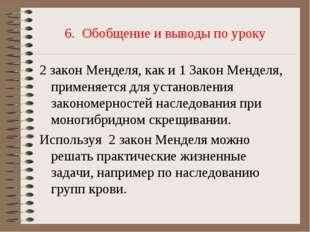 6. Обобщение и выводы по уроку 2 закон Менделя, как и 1 Закон Менделя, примен