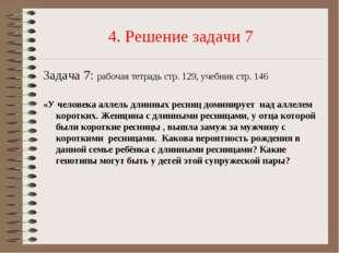 4. Решение задачи 7 Задача 7: рабочая тетрадь стр. 129, учебник стр. 146 «У ч