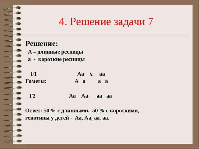4. Решение задачи 7 Решение: А – длинные ресницы а - короткие ресницы F1 Аа x...
