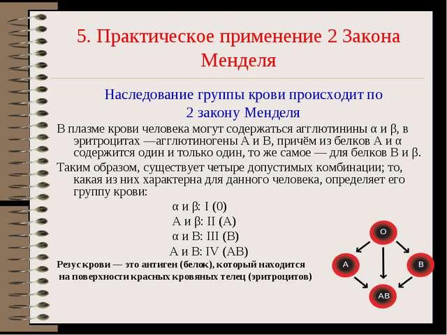 5. Практическое применение 2 Закона Менделя Наследование группы крови происхо...