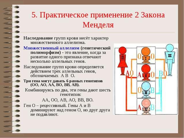 5. Практическое применение 2 Закона Менделя Наследованиегрупп крови несёт ха...