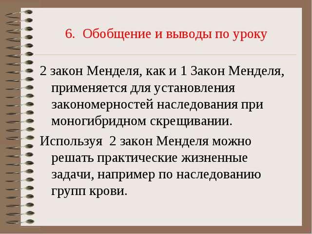6. Обобщение и выводы по уроку 2 закон Менделя, как и 1 Закон Менделя, примен...