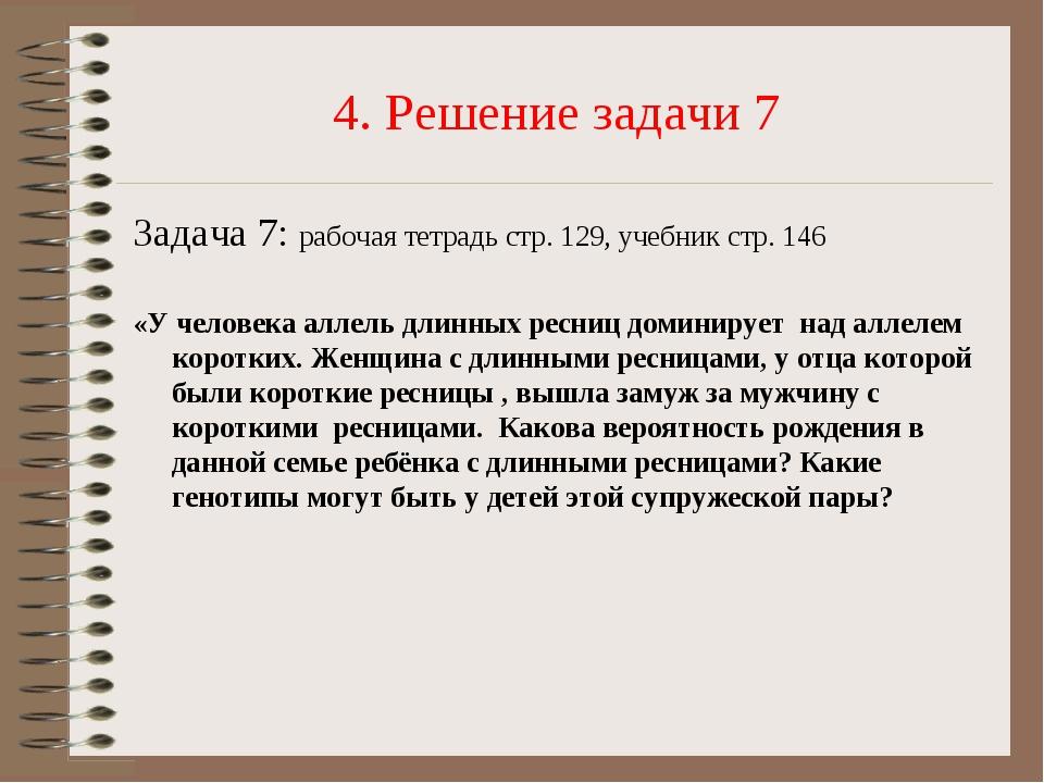 4. Решение задачи 7 Задача 7: рабочая тетрадь стр. 129, учебник стр. 146 «У ч...