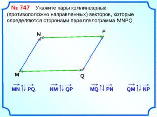 № 747 Укажите пары коллинеарных (противоположно направленных) векторов, кото