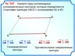 № 747 Укажите пары коллинеарных (сонаправленных) векторов, которые определяю