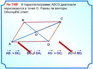 № 748 В параллелограмме АВСD диагонали пересекаются в точке О. Равны ли вект