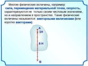 Многие физические величины, например сила, перемещение материальной точки, с